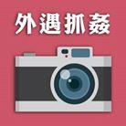 偵探查老公老婆外遇捉姦拍照,搜集證據,法庭上使用。