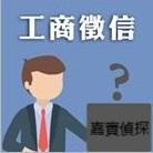 企業偵查 商業調查