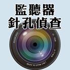 針孔 監聽器 香港