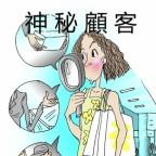 神秘顧客服務- 嘉實偵探社